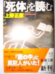 「自殺の9割以上は他殺なんです。」2:ついに笹井教授他殺説到来!_e0171614_1058349.jpg