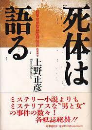 「自殺の9割以上は他殺なんです。」2:ついに笹井教授他殺説到来!_e0171614_10583876.jpg