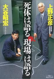 「自殺の9割以上は他殺なんです。」2:ついに笹井教授他殺説到来!_e0171614_10585877.jpg