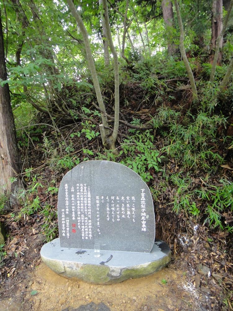 地名記念碑_c0111229_1913403.jpg