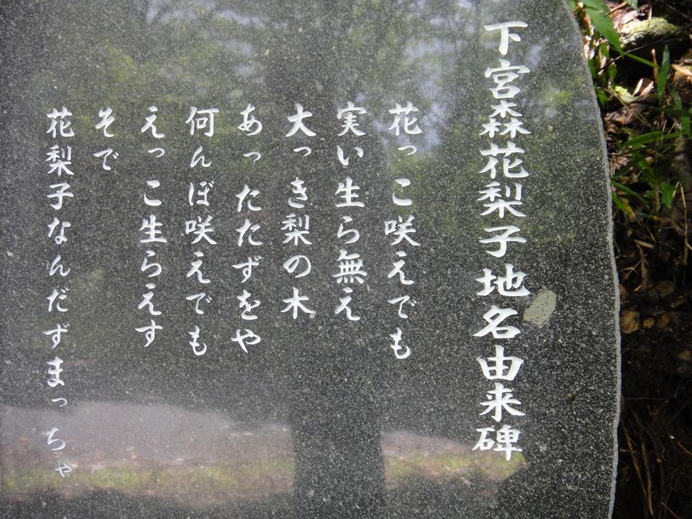 地名記念碑_c0111229_19134848.jpg