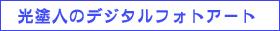 f0160440_1433866.jpg