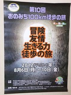 おのみち100徒歩の旅 始まります!_e0175443_9235391.jpg