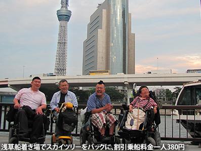 全国アクセス・マニア集会 in 東京(2)_c0167961_15344590.jpg