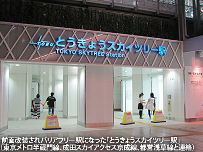 全国アクセス・マニア集会 in 東京(2)_c0167961_15363424.jpg