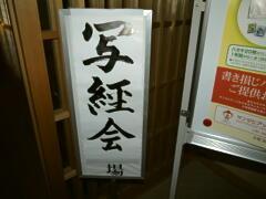 大満寺 写経会 「寶樹会」第120回開催_a0274383_11554329.jpg