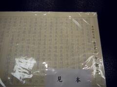 大満寺 写経会 「寶樹会」第120回開催_a0274383_11575612.jpg