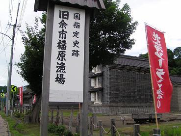 旧福原漁場 「福」_f0078286_8515997.jpg