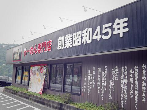 ラーメン山小屋 本店_f0017696_6482413.jpg