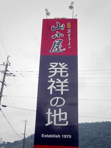 ラーメン山小屋 本店_f0017696_6484612.jpg