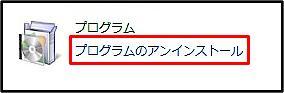 【Windows版】 プログラムのアンインストールについて_d0221306_10455547.jpg