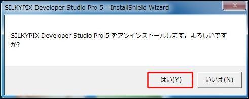 【Windows版】 プログラムのアンインストールについて_d0221306_10462277.jpg