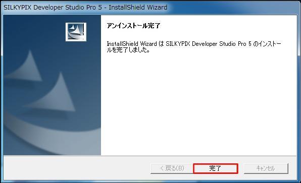 【Windows版】 プログラムのアンインストールについて_d0221306_10465948.jpg