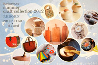 Bunkamura summer craft collection 2012 【REBORN】_d0055515_120267.jpg