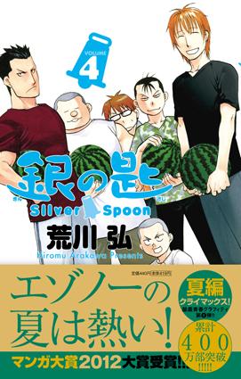 少年サンデー33号「銀の匙 Silver Spoon」本日発売!! &「境界のRINNE」!!_f0233625_14384658.jpg