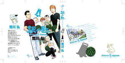 少年サンデー33号「銀の匙 Silver Spoon」本日発売!! &「境界のRINNE」!!_f0233625_1439563.jpg