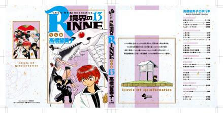少年サンデー33号「銀の匙 Silver Spoon」本日発売!! &「境界のRINNE」!!_f0233625_14593730.jpg