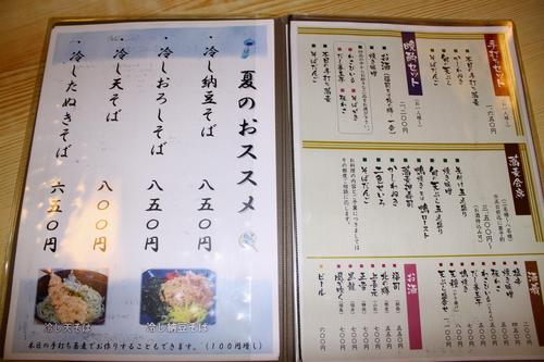北大通東家さんの夏メニュー 7月18日_f0113639_18504510.jpg