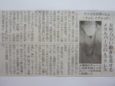 繊研新聞 20120718_f0156861_9333072.jpg