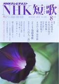 NHK短歌 8月号_f0143469_20594754.jpg