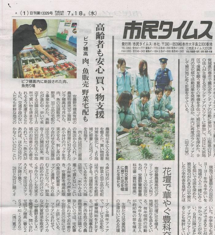 7月18日「市民タイムス」_b0237604_1083988.jpg