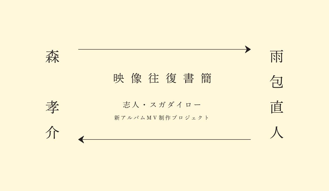 """志人・スガダイロー \""""詩種\"""" 特設サイトがOPEN!!_d0158942_053299.jpg"""