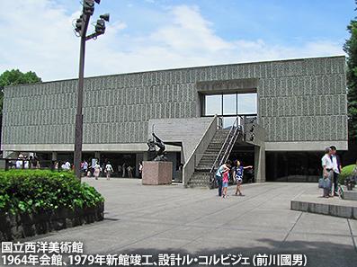 全国アクセス・マニア集会 in 東京(3)国立西洋美術館_c0167961_18313242.jpg