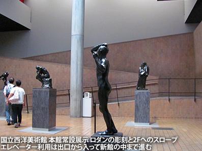 全国アクセス・マニア集会 in 東京(3)国立西洋美術館_c0167961_18322011.jpg