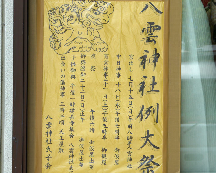 12年の山ノ内八雲神社例大祭、神輿渡御は22日正午から_c0014967_11233480.jpg