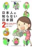 日本に来た外国人のタタミカ現象とは! #244_b0225081_148218.jpg