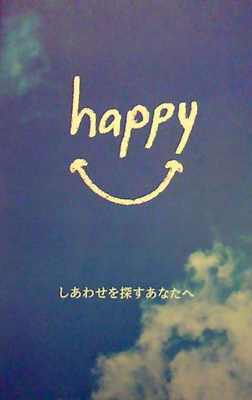 HAPPY! お薦めです_f0083294_18342565.jpg