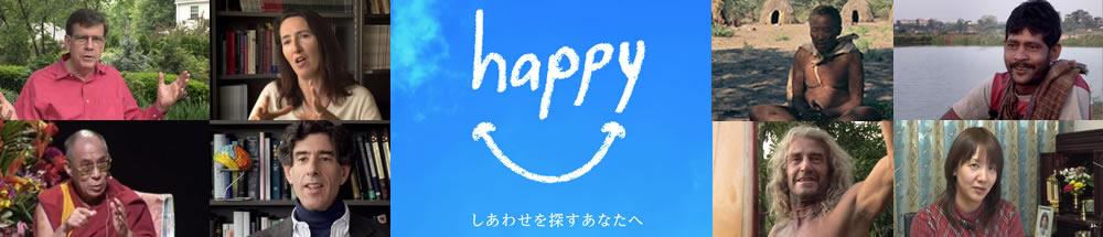 HAPPY! お薦めです_f0083294_1838216.jpg