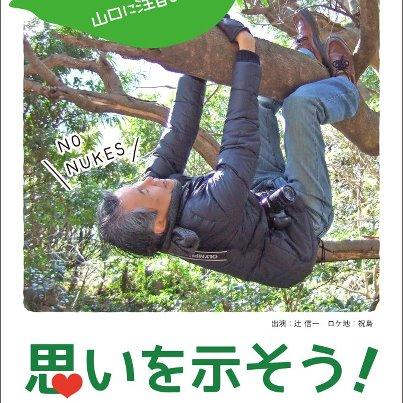 山口県知事選挙を勝手に盛り上げる!_e0094315_1184542.jpg