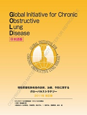 日本語訳:GOLD慢性閉塞性肺疾患の診断、治療、予防に関するグローバルストラテジー2011年改訂版_e0156318_2353394.jpg