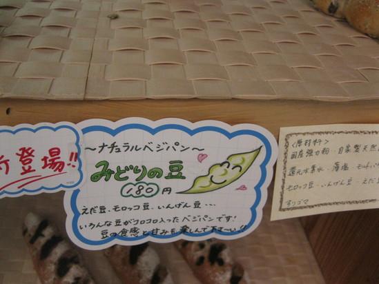 直方「えこわいず村」さんへ~☆_a0125419_183626.jpg