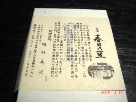 f0229627_201205.jpg