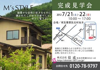 筑北村の住宅 完成見学会を開催します_e0180332_925193.jpg
