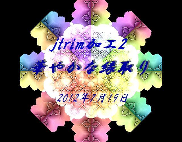 b0133752_15553047.jpg
