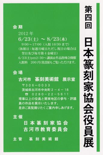 日本篆刻家協会役員展案内_a0149565_1827844.jpg
