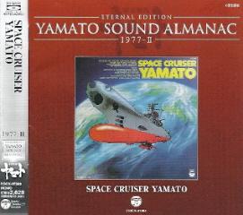 『SPACE CRUISER YAMATO』_e0033570_2242189.jpg
