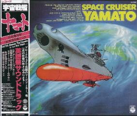 『SPACE CRUISER YAMATO』_e0033570_22423350.jpg