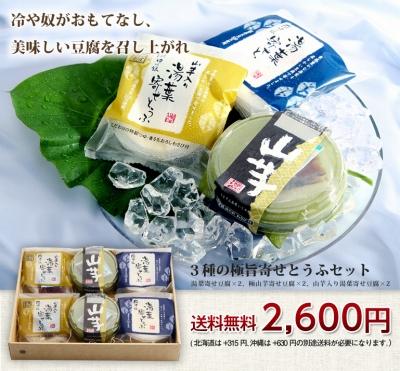 お豆腐ギフト・お中元の決定版!_e0190082_22362858.jpg