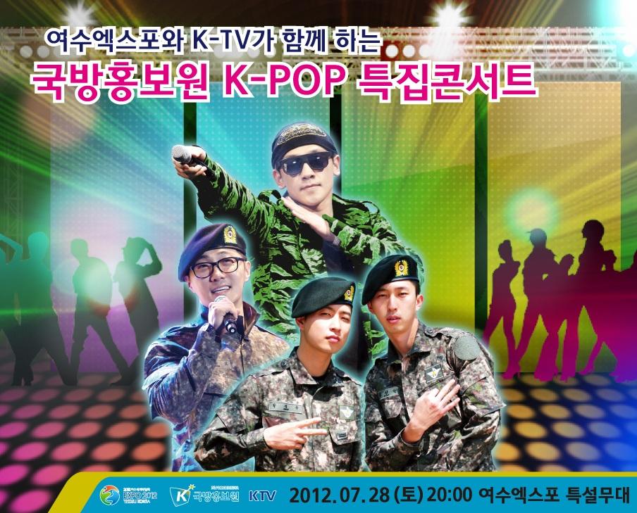 麗水エキスポの特設舞台で、国防広報院K-POP特集コンサートが開かれます。_c0047605_832340.jpg