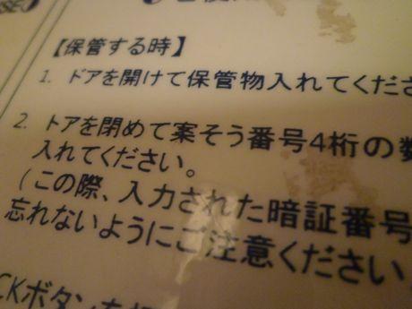 韓国の中の日本_a0037910_6401159.jpg