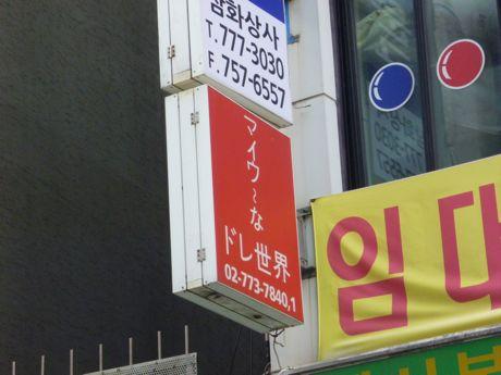 韓国の中の日本_a0037910_6402036.jpg