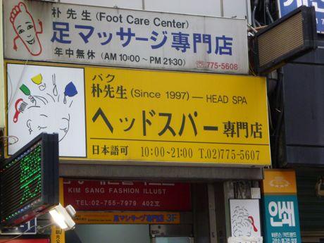 韓国の中の日本_a0037910_6402062.jpg