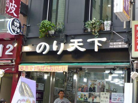 韓国の中の日本_a0037910_640275.jpg