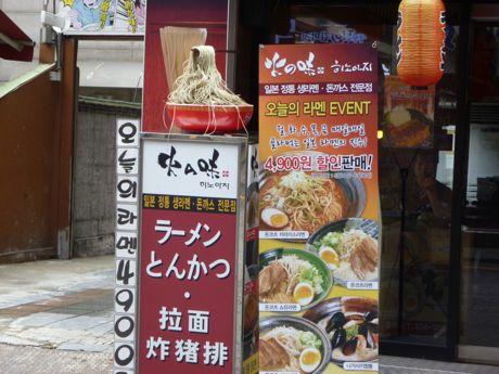 韓国の中の日本_a0037910_6402754.jpg