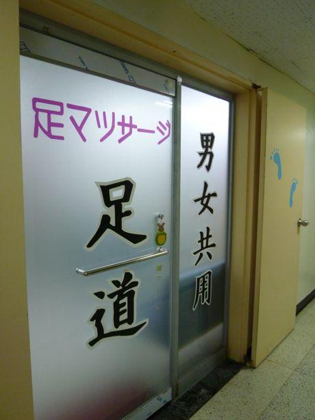 韓国の中の日本_a0037910_640282.jpg