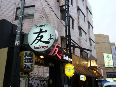 韓国の中の日本_a0037910_6402995.jpg